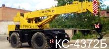 Кран Юргинец КС-4372Б