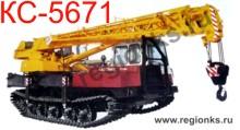 КС-5671