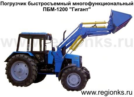 """Погрузчик быстросъемный многофункциональный ПБМ-1200 """"Гигант"""""""