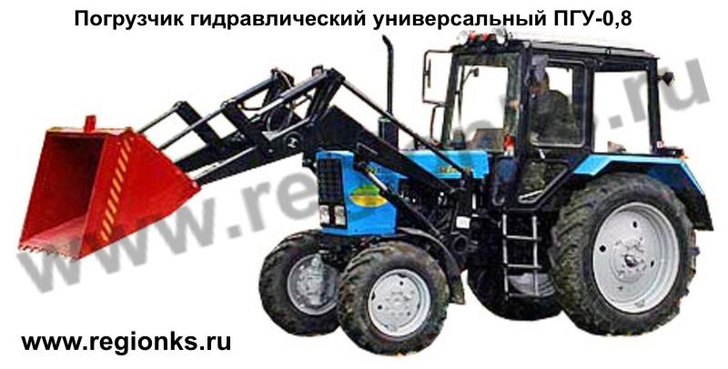 Погрузчик гидравлический универсальный ПГУ-0,8