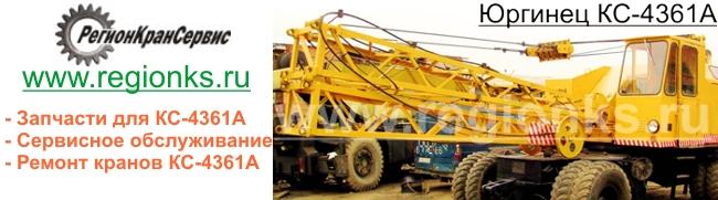 РегионКранСервис: поставка запасных частей для крана КС-4361А.